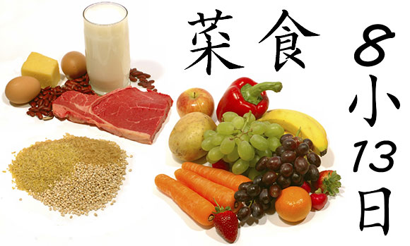 Why is the Japanese diet so healthy?
